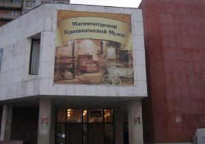 magnitogorskij-kraevedcheskij-muzej
